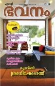 kerala kaumudi fire magazine free download