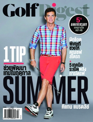 Golf Digest Magazine July 2016 Jason Day