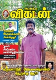 Ananda Vikatan March 19, 2014 Magazine
