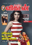 Ananda Vikatan March 26, 2014 Magazine