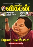 Ananda Vikatan April 2 2014 Magazine