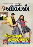 Ananda Vikatan April 16 2014 Magazine