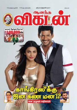 Ananda Vikatan April 23, 2014 Magazine