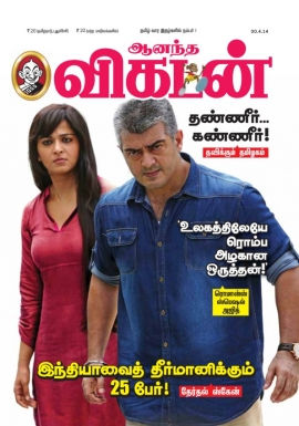 Ananda Vikatan April 30, 2014 Magazine