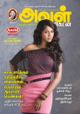 Aval Vikatan March 25, 2014 Magazine