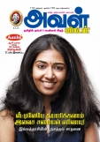 Aval Vikatan April 08, 2014 Magazine