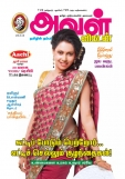 Aval Vikatan April 22, 2014 Magazine