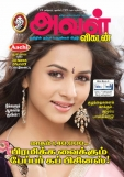 Aval Vikatan May 06, 2014 Magazine