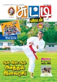 Chutti  Vikatan March 31, 2014 Magazine