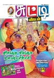 Chutti  Vikatan April 15, 2014 Magazine