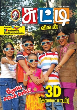 Chutti  Vikatan April 30, 2014 Magazine