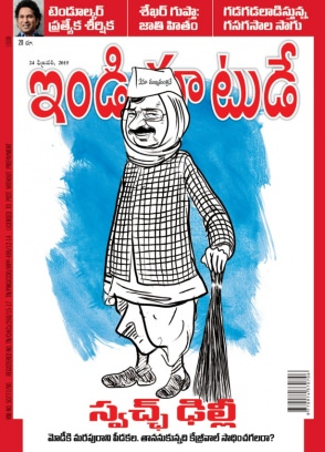 India Today Telugu February 24, 2015 Magazine