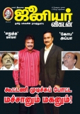Junior Vikatan March 26, 2014 Magazine