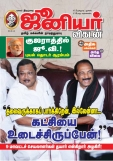 Junior Vikatan March 30 2014 Magazine