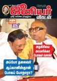 Junior Vikatan April 02, 2014 Magazine