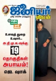 Junior Vikatan April 6, 2014 Magazine