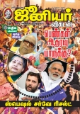Junior Vikatan April 09 2014 Magazine