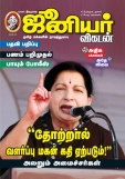 Junior Vikatan April 13, 2014 Magazine