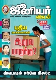 Junior Vikatan April 16, 2014 Magazine