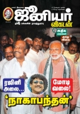 Junior Vikatan April 20, 2014 Magazine