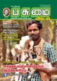 Pasumai Vikatan March 25, 2014 Magazine