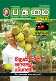 Pasumai Vikatan April 10, 2014 Magazine