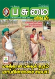 Pasumai Vikatan April 25, 2014 Magazine